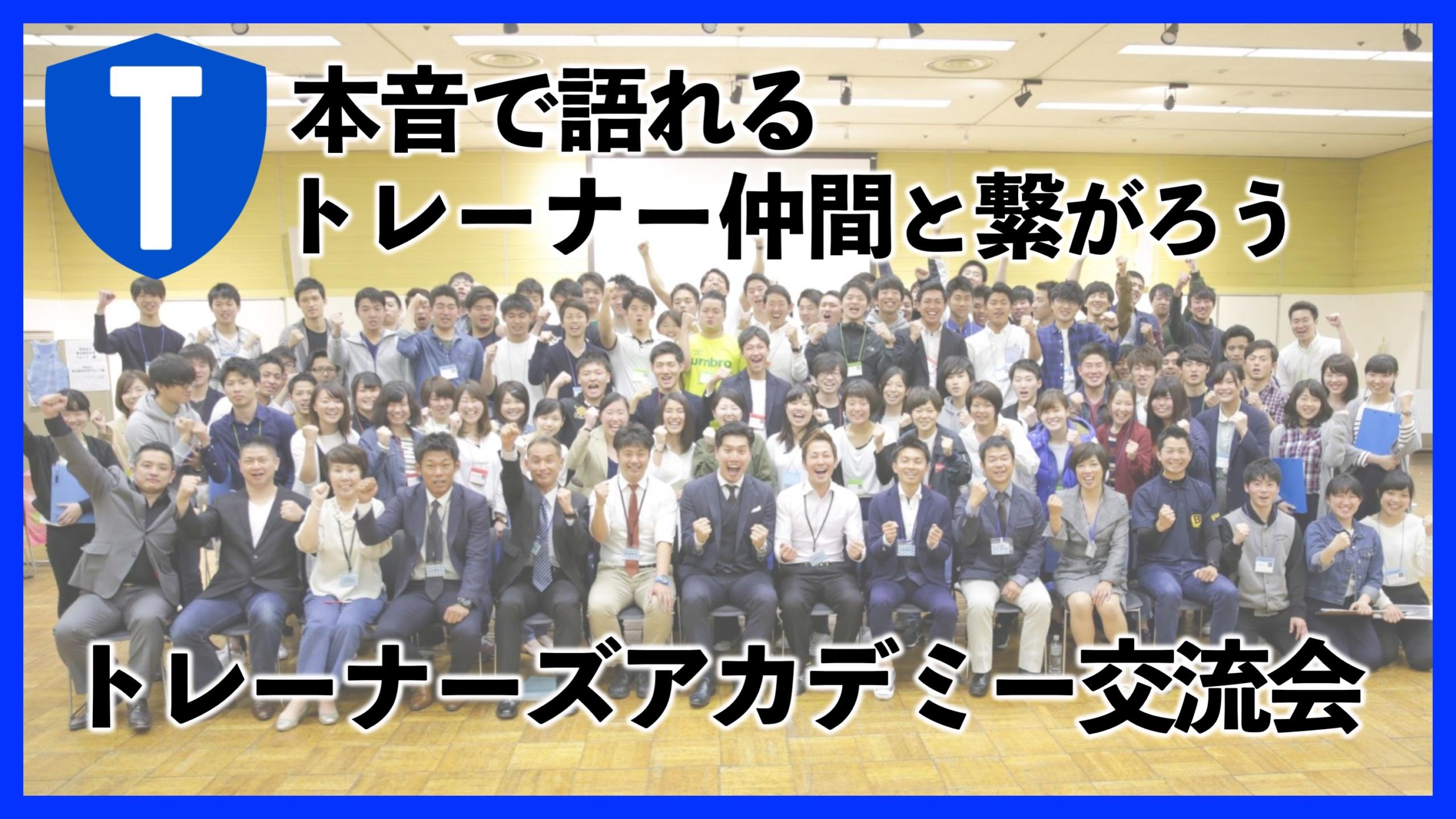 ta-meeting1
